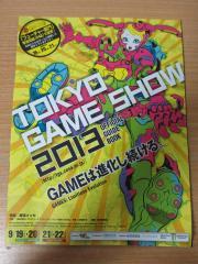 TGS2013 パンフレット
