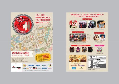 A5-peru_festival2013_jap-preview-2_convert_20130728085253.jpg