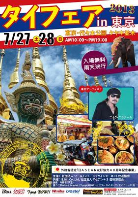 thaifestokyo2013.jpg