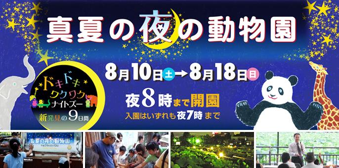 top_201307_ueno_on.jpg