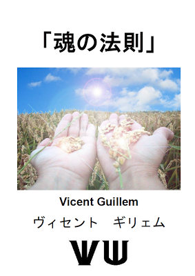 Tamashii no Housoku_portada