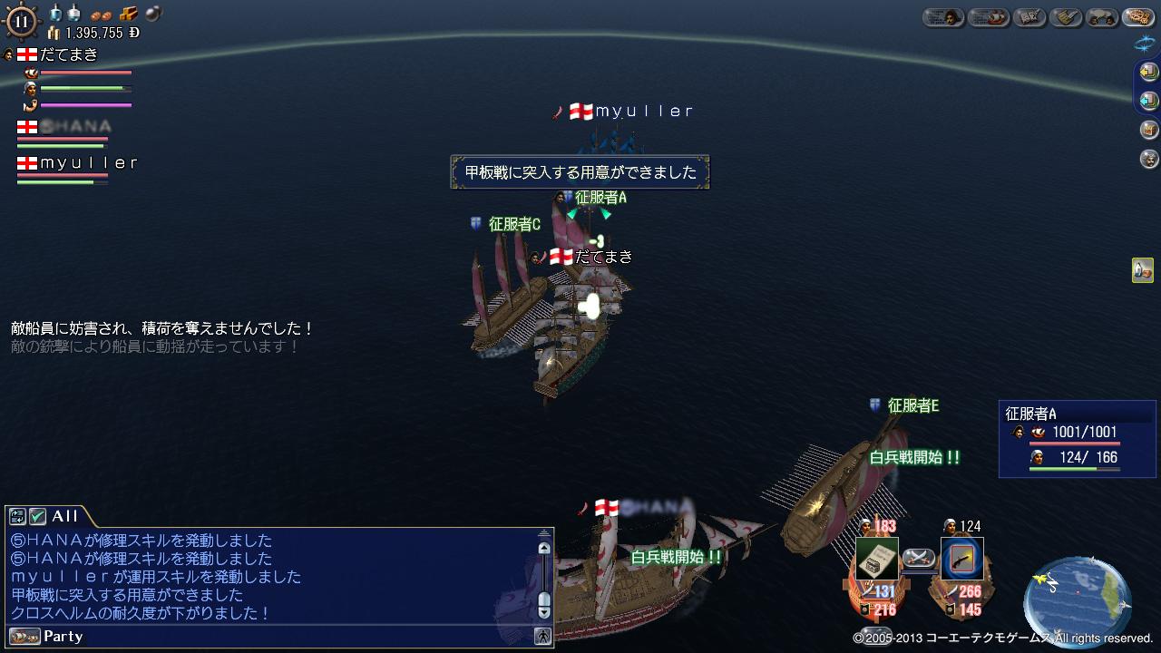 洋上収奪2 1.jpg