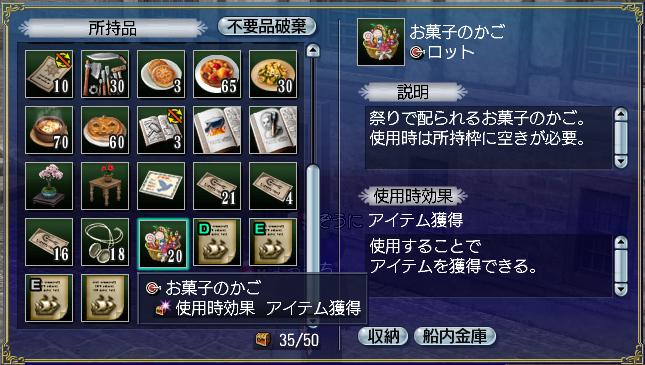 お菓子のかご 4.jpg