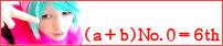 (a+b)No.0=6th■ぬる
