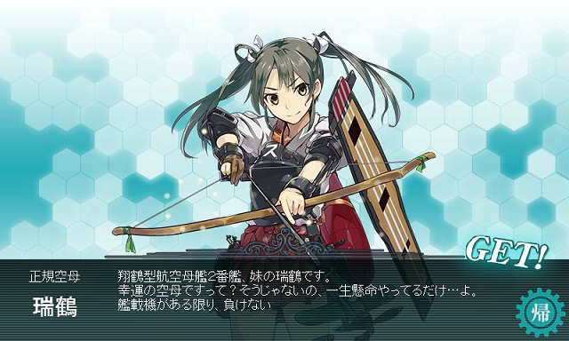 kancolle_140104_185621_01.png