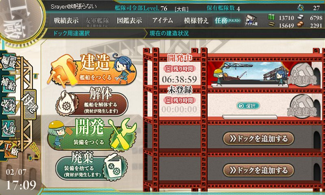 kancolle_140207_170918_01.png