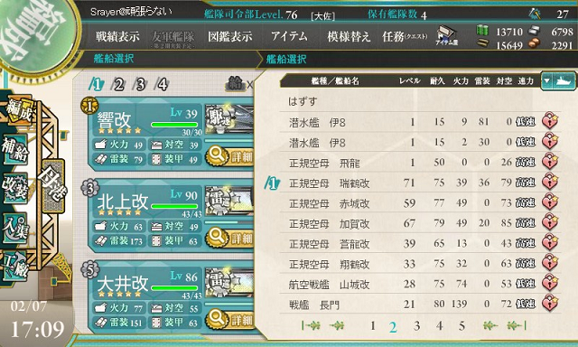 kancolle_140207_170949_01.png