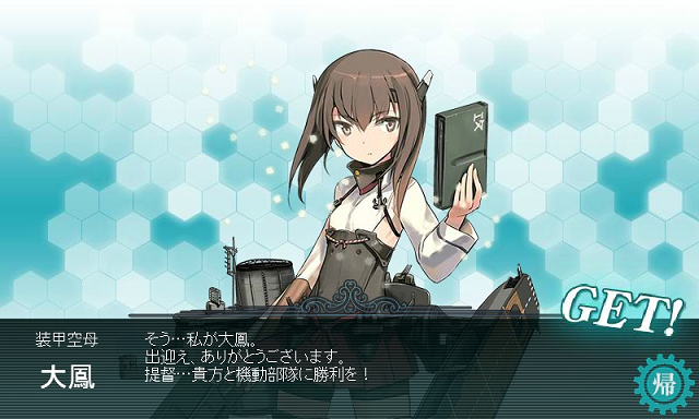kancolle_140208_000213_01.png