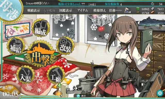 kancolle_140208_000547_01.png