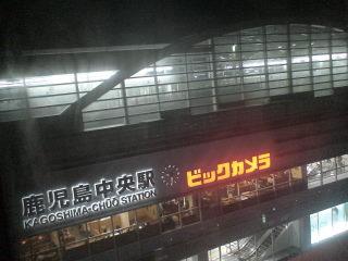 JR九州鹿児島ホテル