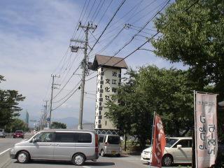 道の駅近江母の郷