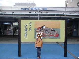 京阪湖都古都おおつ1dayきっぷ