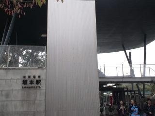 石山坂本線