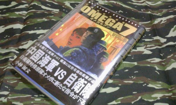 小林源文、オメガ7VOL.5レビュー