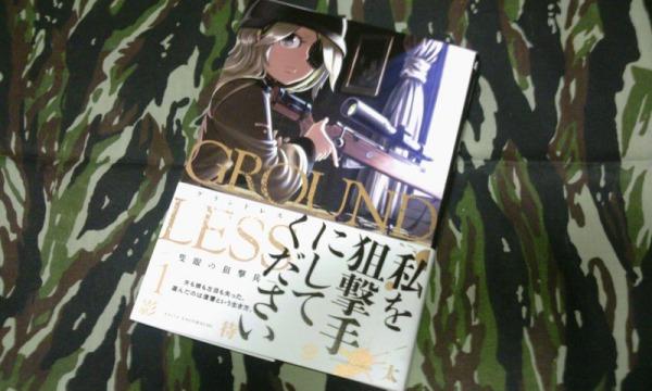 影待蛍太「GROUND LESS-隻眼の狙撃兵」