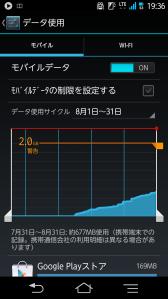 Screenshot_2013-09-02-19-36-52.png