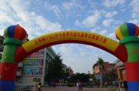 台湾公立小学校&町内会聯合運動会131207
