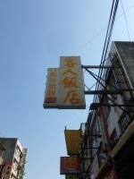 新竹湖口の客家料理店客人飯店131129