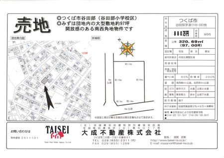 谷田部1144-383 880万円