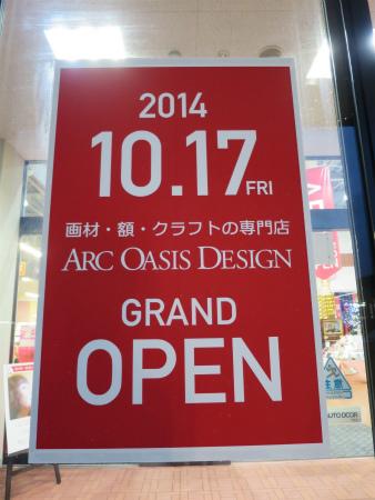 新規オープン!