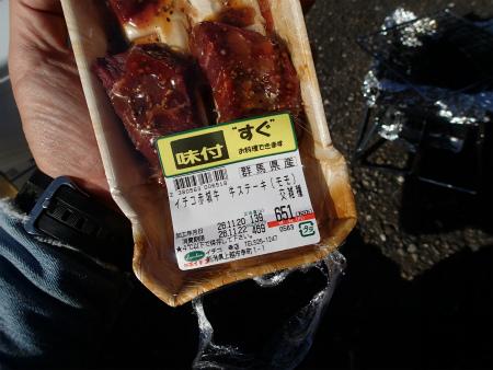 次はステーキ