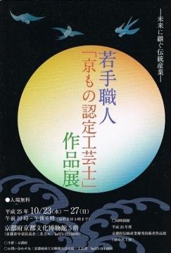 若手職人京もの認定工芸士作品展1