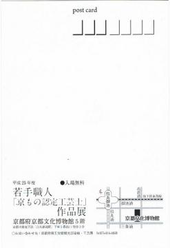 若手職人京もの認定工芸士作品展2