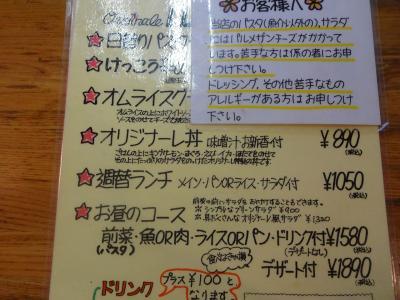 oriji_menu[