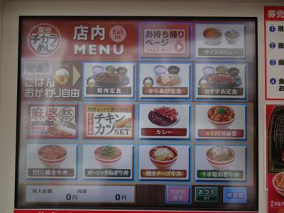 chikara_menu.jpg