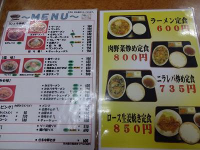 chinrai_menu01.jpg