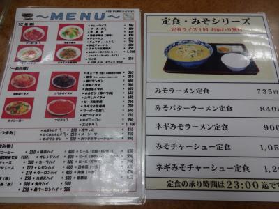 chinrai_menu02.jpg