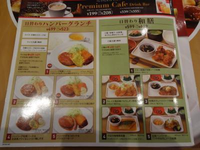 gast_menu.jpg