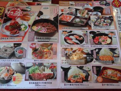 hana_menu.jpg