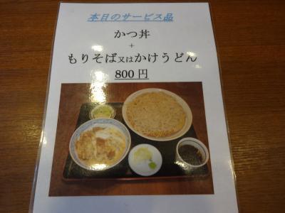 hatumi_menu.jpg