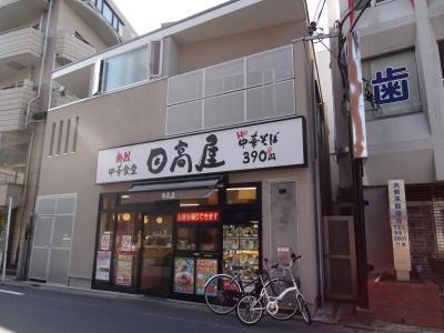 hidaka_gaikan.jpg