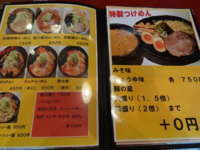 higuchi_menu.jpg