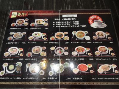 hon_menu.jpg