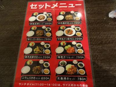 honpo_menu.jpg