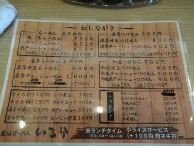 iru_menu_2013073117523163c.jpg