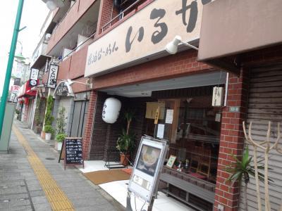 iruka_gaikan.jpg
