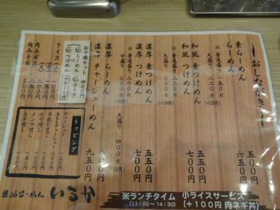 iruka_menu.jpg