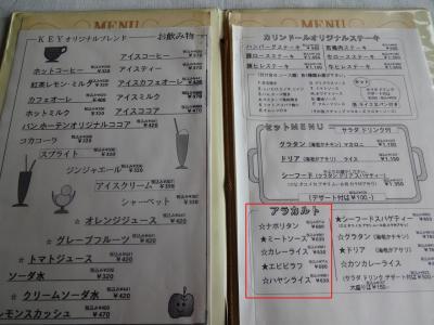 karin_menu.jpg