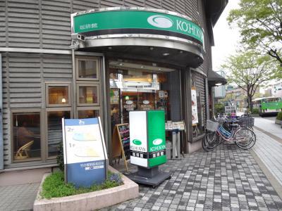 kohi_gaikan.jpg