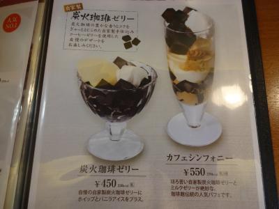 kohi_menu_20130715160701.jpg