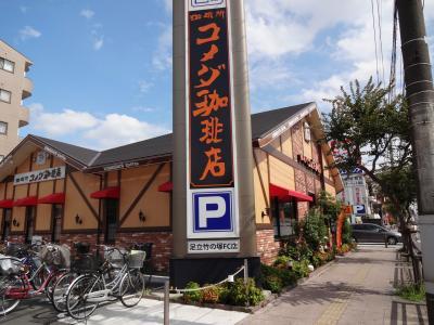 komeda_gaigan.jpg