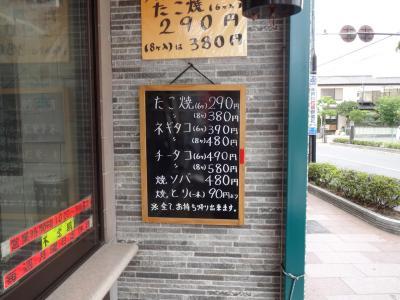 marutako_menu.jpg