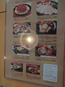 menu_20130810181930981.jpg