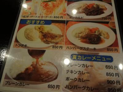menu_201308212044104dc.jpg