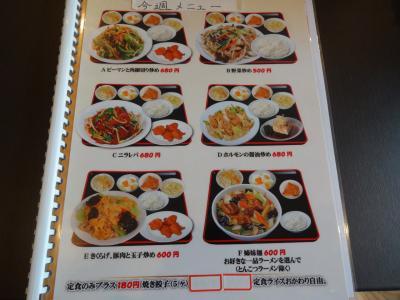 menu_20130826173837155.jpg