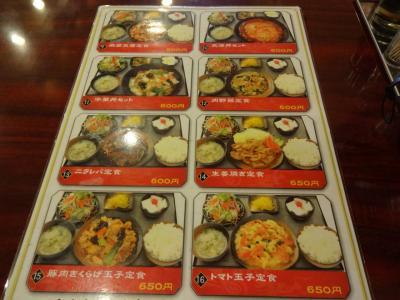menu_20130904202744730.jpg